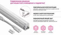 Светильник линейный светодиодный LED 2001-10 10 Вт  4000 К B-LD-1769