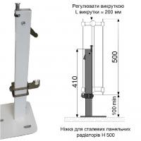 Напольное крепление для стальных радиаторов H500 (Ножка)