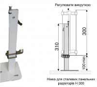 Напольное крепление для стальных радиаторов H 300 (Ножка)